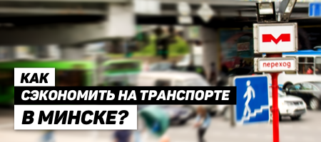 Транспорт в Минске: как сэкономить?