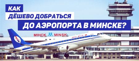 Как добраться до аэропорта в Минске?