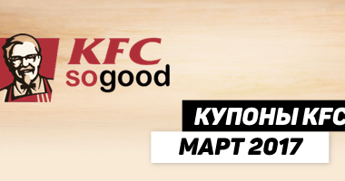 Купоны KFC Беларусь на март 2017 г.