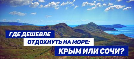 Где дешевле отдохнуть на море? Крым или Сочи