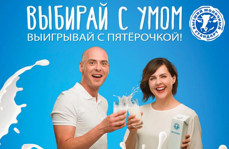 молоко со знаком высший молочный стандарт