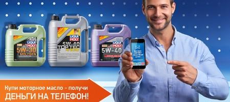 Акция: Будь на связи с моторным маслом Liqui Moly на liquimoly-sms.ru