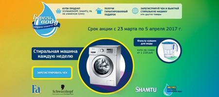 Акция МЕТРО, Schwarzkopf, Fa и Shamtu: Береги воду — сохрани планету на savewater-promo.ru
