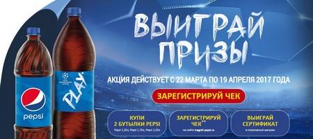Акция Магнит: Игра — это момент. Прочувствуй ее с Pepsi на magnit-pepsi.ru