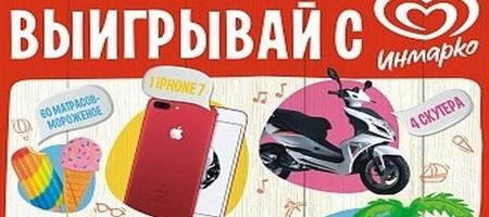 Акция Cornetto, Ekzo и Магнат: Выигрывай с Инмарко на inmarko.ru