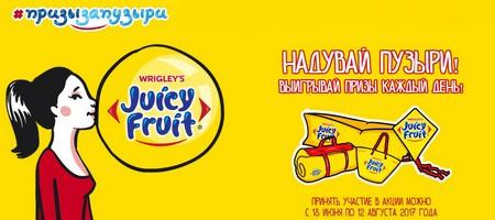 Акция Джуси Фрут и Магнит: Призы за пузыри на juicyfruit.promo
