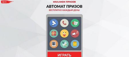 Акция МТС: Автомат призов на priz.mts.ru