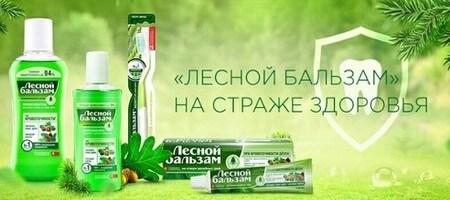 Акция Магнит Косметик и Лесной бальзам: Поддержи иммунитет полости рта на lesnoysmile.ru