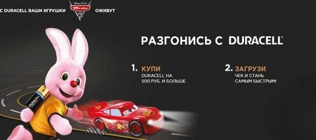 Акция: Разгонись с Duracell на duracell.ru