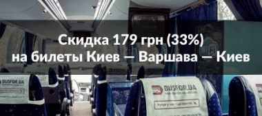 Скидка 179 грн на автобусы Киев — Варшава — Киев