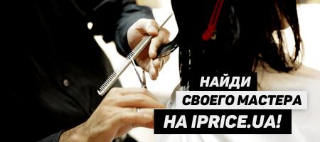 Найди своего мастера с помощью раздела на Price.ua...