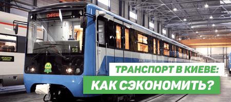 Транспорт в Киеве: как сэкономить?
