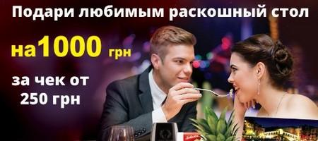 Akciya-Brusnichka-Podari-lyubimim-roskoshnii-stol-na-1000-griven-na-brusnichka.com-ua
