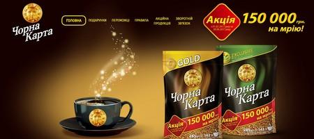 Акция Черная Карта: 150000 гривен на мечту на mriya-karta.com.ua