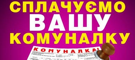 Akciya-Chervonii-market-Kommunalka-na-chervonyi.com-ua