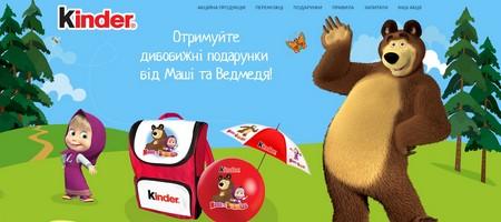 Акция Киндер: Маша и Медведь на masha-bear.kinder-promo.com.ua