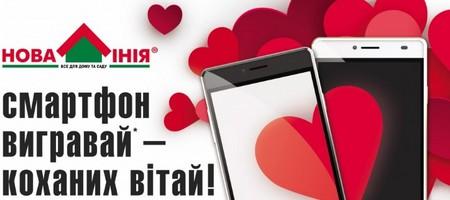 Akciya-Novaya-Liniya-Smartfon-viigrivai-lyubimih-pozdravlyai-na-novalinia.com-ua