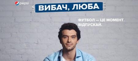 Akciya-Pepsi-Izvini-dorogaya-na-sorryhoney.pepsi-ua