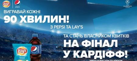Akciya-Pepsi-Viigrivai-kajdie-90-minut-v-Silpo-na-pepsi-ua