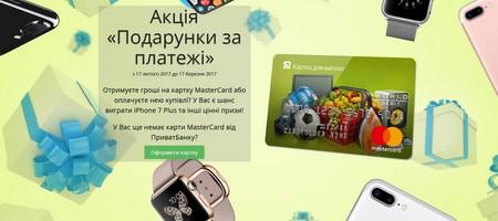 Akciya-PrivatBank-Podarki-za-plateji-na-promos.privatbank-ua