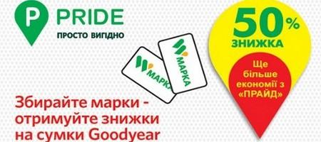 Akciya-WOG-Sobirai-marki-poluchai-skidki-na-sumki-Goodyear-na-wog-ua