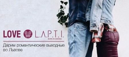 Акция L.A.P.T.I.: Розыгрыш 9-ти уикендов во Львове на lapti.life