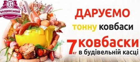 Акция Новая Линия и Бащинский: Дарим 7 кг колбаски в строительной каске на nl.ua