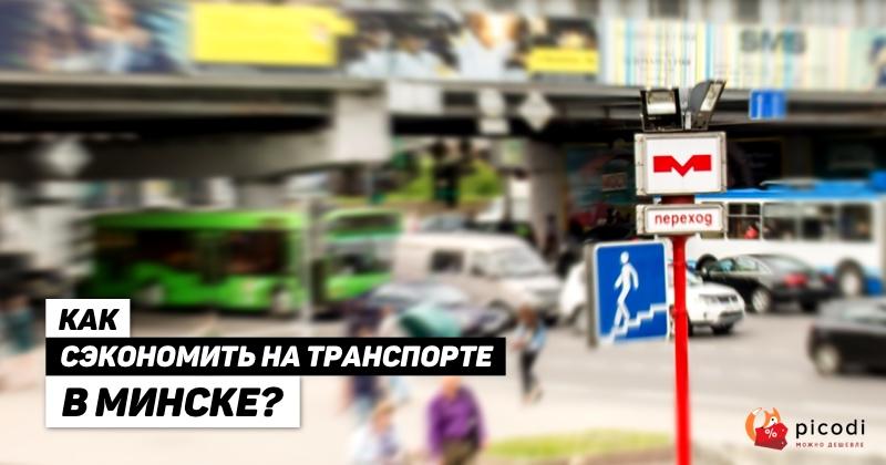 Как сэкономить на транспорте в Минске