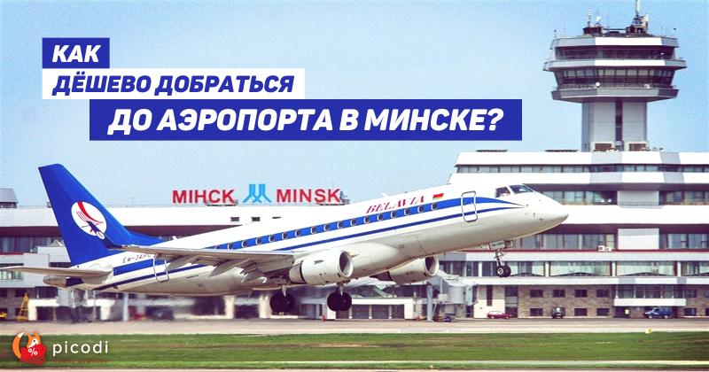 как дёшево добраться до аэропорта в минске