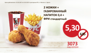 Купон KFC 2 ножки, напиток и фри за 5,30 руб.