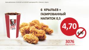 Купон KFC 6 крыльев и напиток за 4,70 руб.