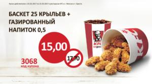 Купон KFC Баскет 25 крыльев + напиток за 15 руб.