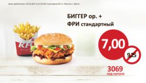 Купон KFC Биггер и фри за 7 руб.