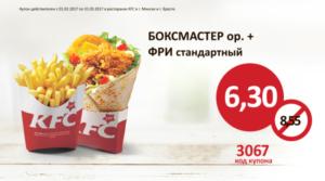 Купон KFC Боксмастер и фри за 6,30 руб.