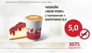Купон KFC Чизкейк и капучино за 5 руб.