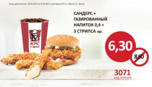 Купон KFC Сандерс, напиток и 3 стрипса за 6,30 руб.