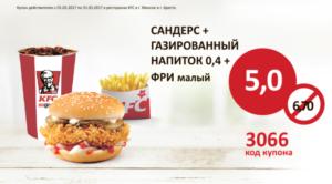 Купон KFC Сандерс, напиток и фри за 5 рублей