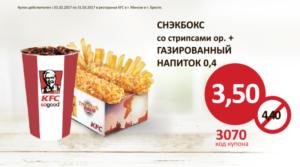 Купон KFC Снэкбокс + напиток за 3,50 руб.