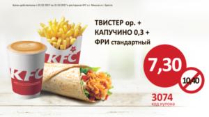 Купон KFC Твистер, капучино и фри за 7,30 руб.