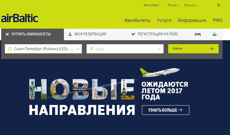 AirBaltic — главная страница