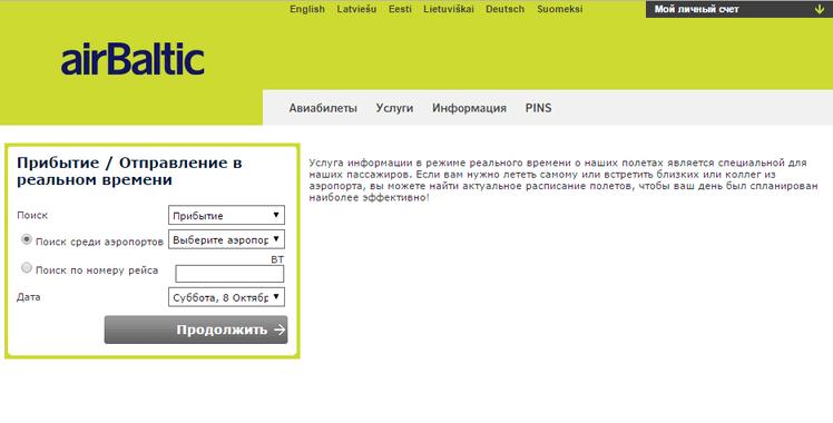 AirBaltic — табло рейсов