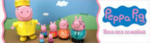 Свинка Пеппа в интернет-магазине «Алёшка»