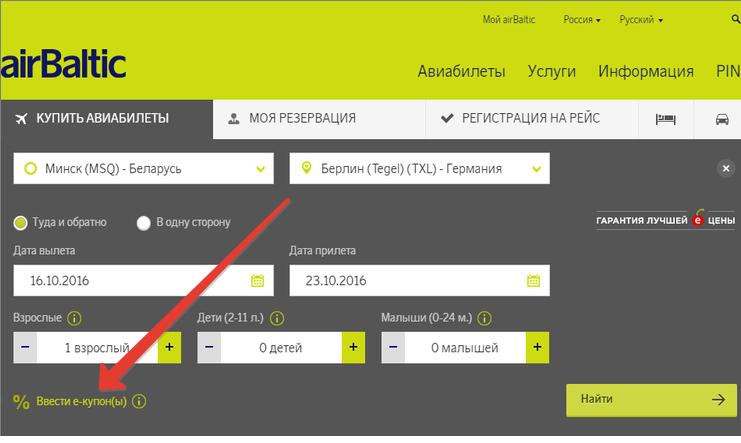 AirBaltic — купон на скидку