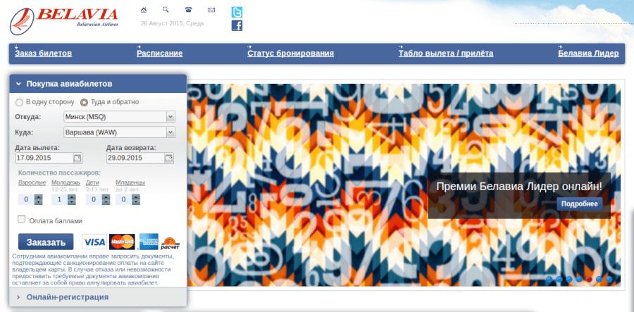 Главная страница Belavia.by
