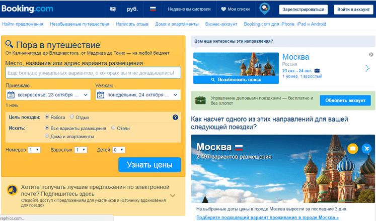 Booking.com — главная страница