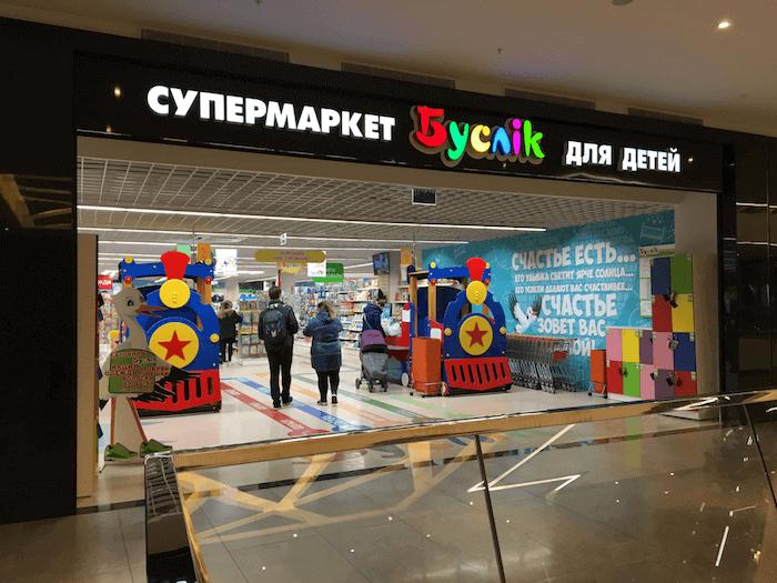 Супермаркет Буслик в Минске