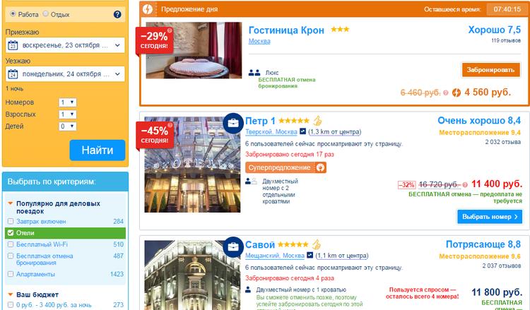 Booking.com — выгодные предложения