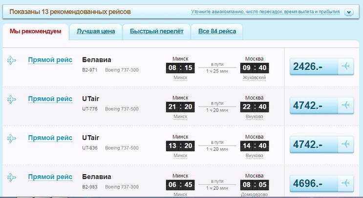 City.Travel — список рейсов