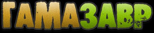 «Гамазавр» логотип