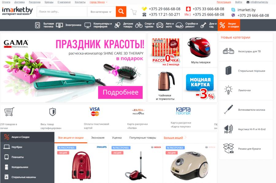 Интернет-магазин iMarket — главная страница
